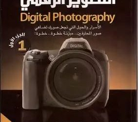 أسرار التصوير الرقمي(1)
