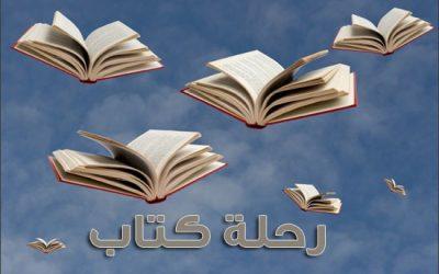 """حملة """" رحلة كتاب """""""