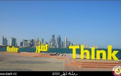 رحلتي إلى دوحة الخليج