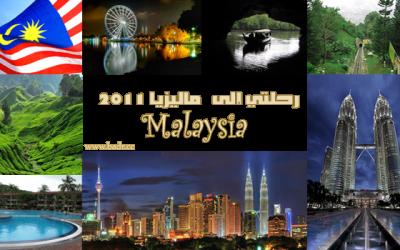 رحلتي إلى ماليزيا 2011-خاتمة