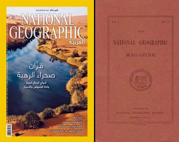 اليمين- العدد الأول من مجلة ناشيونال جيوغرافيك عام 1888<br /> اليسار- العدد الأول من الطبعة العربية 2010