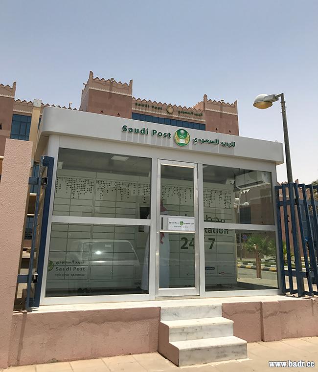 تجربتي مع محطة الطرود في البريد السعودي