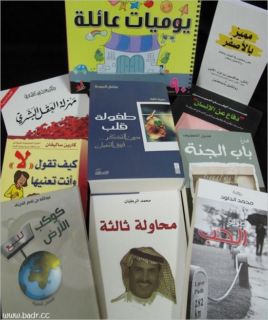 معرض الكتاب2011