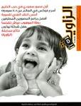 مجلة الزاوية