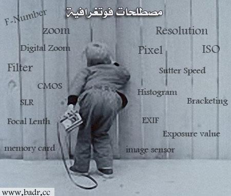 مصطلحات فوتغرافية
