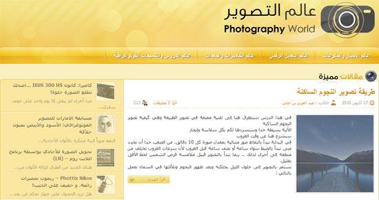 عالم التصوير
