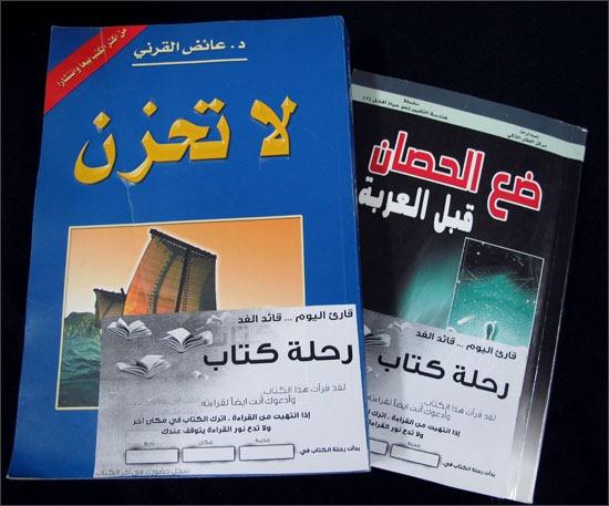 رحلة كتاب